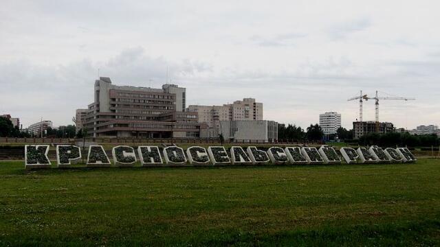 Санкт-Петербург. Красносельский район
