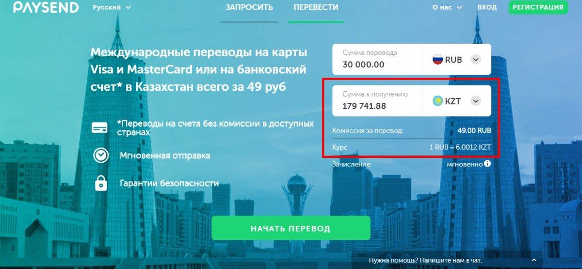 Работа онлайн переводы денег биткоин кошелек в беларуси