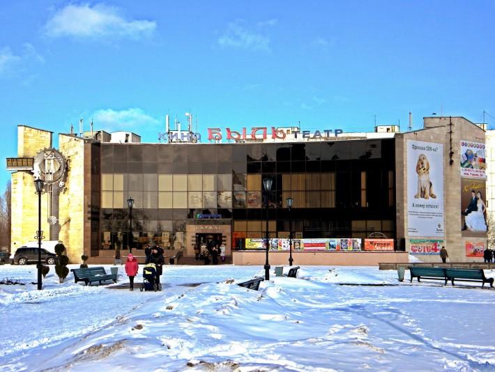 Кинотеатр Быль