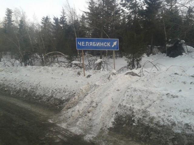 Немного юмора о дорогах Челябинска