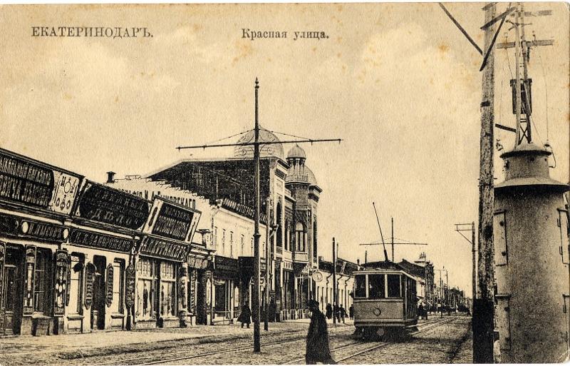 Екатеринодар до 1917 года. Из личного архива Виталия Бондаря