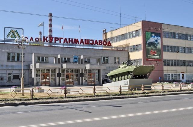 Курганмашзавод