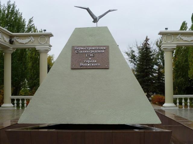 Памятник Первостроителям Сталинградской ГЭС