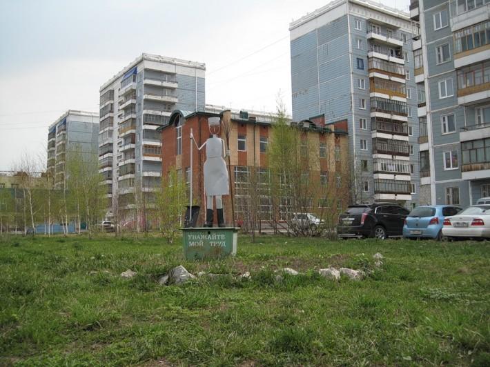 Памятник дворнику на Иркутском тракте