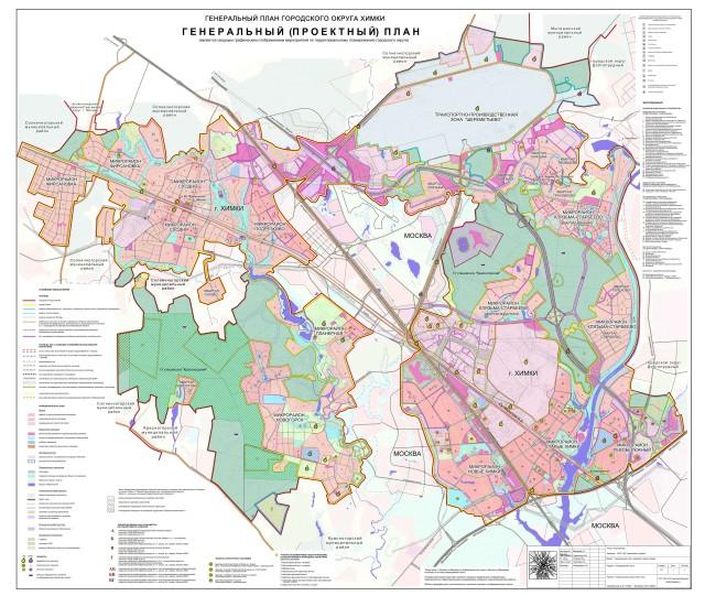 Перспективный план городского округа Химки