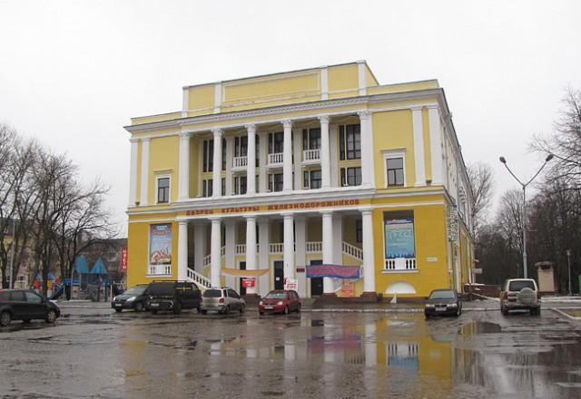 Дворец культуры железнодорожников в Брянске