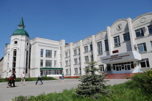 Елецкий государственный университет им. Бунина