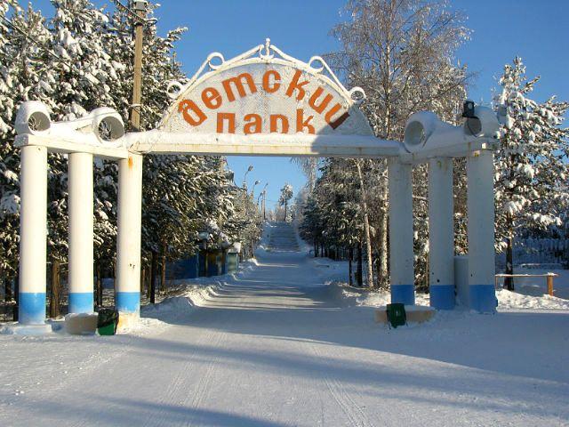 Детский парк Ноябрьск