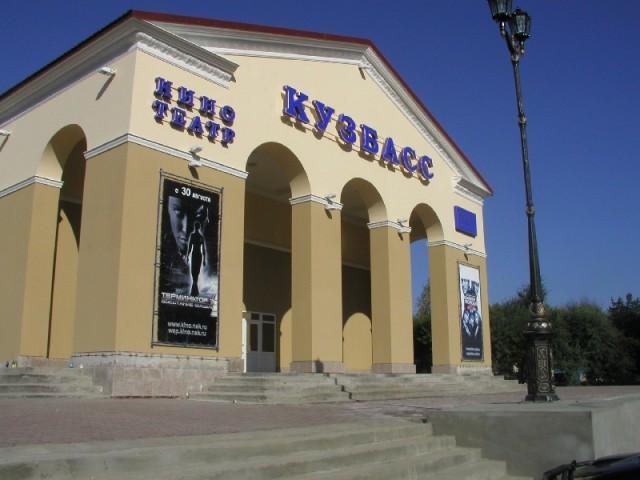 Междуреченск. Кинотеатр