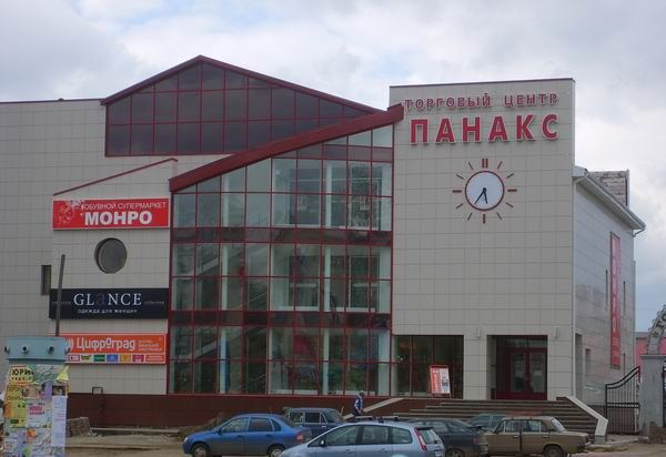 "Октябрьский. ТЦ ""Панакс"""