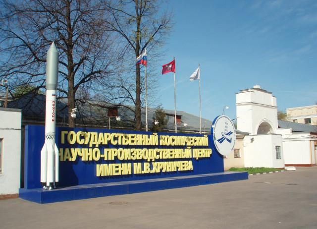 ГК НПЦ им.Хруничева