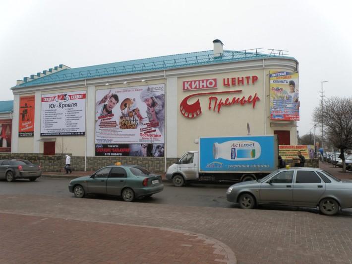 Киноцентр «Премьер»