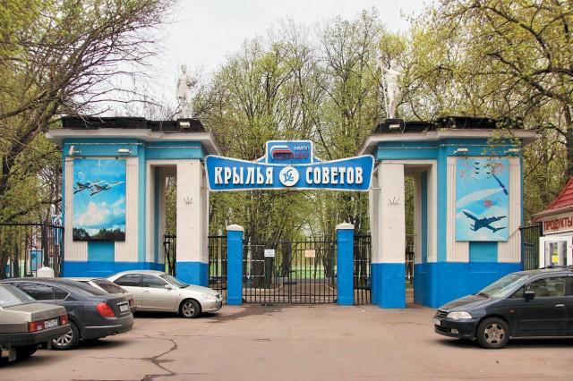 Стадион «Крылья Советов»