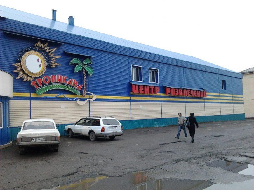 Развлекательный центр Тропикана (единственный в городе боулинг)