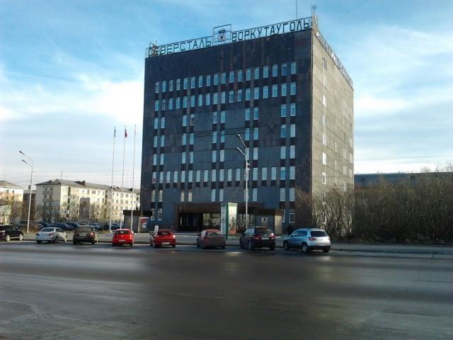 Здание ВоркутаУголь (ул.Ленина)