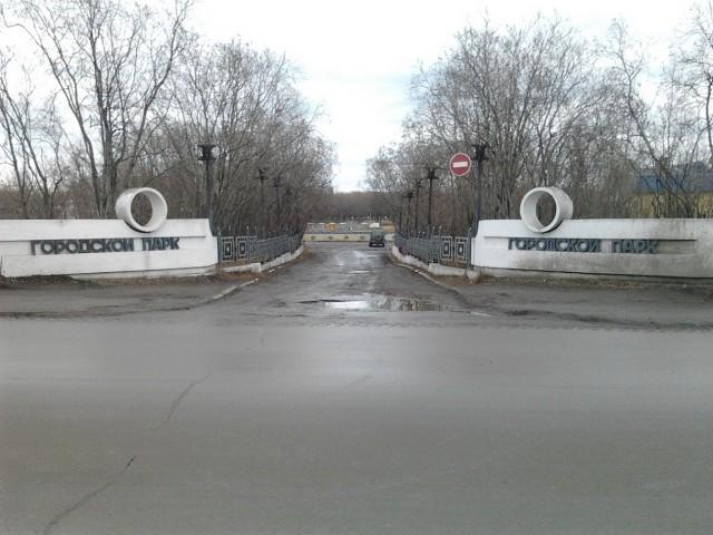 Вход в городской парк, всё разбито, на улице Ленинградской вообще осталось мало жилых домой, много снесли, а между Парковой и Ленинградской вообще практически пустырь образовался
