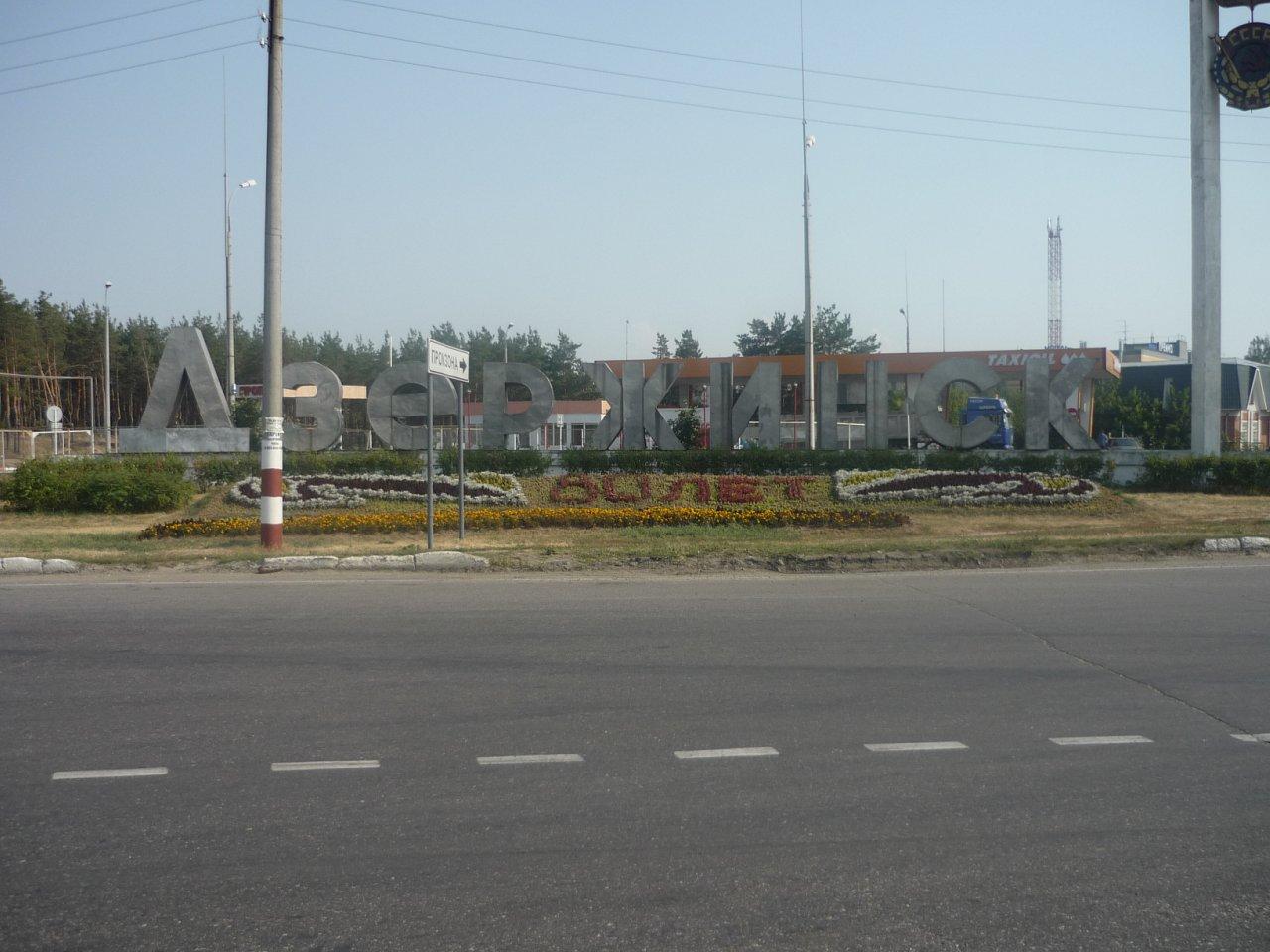Вот так выглядит въезд в славный городок Дзержинск в наши дни