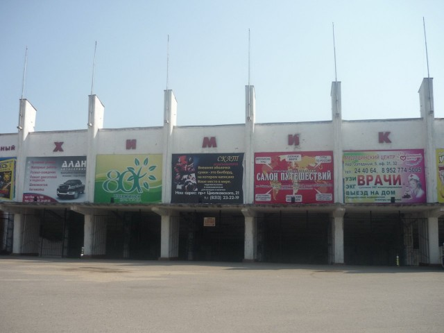 Спортивный стадион Химик