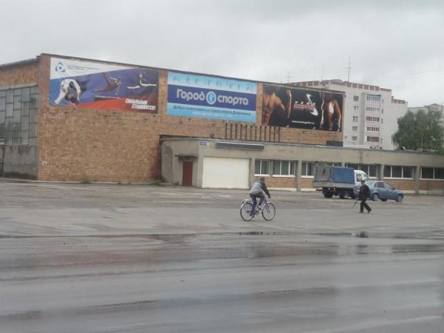 Дзержинск – спортивный город!