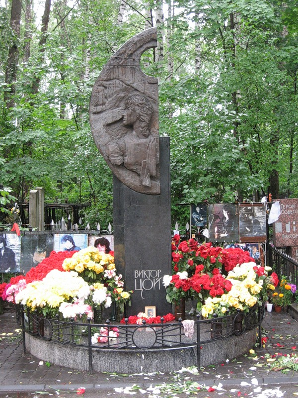 Могила В. Р. Цоя.