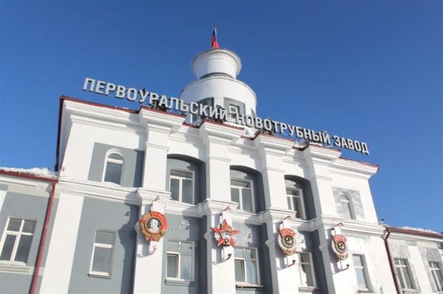 Заводоуправление Первоуральского новотрубного завода