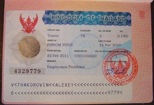 Тайская туристическая виза