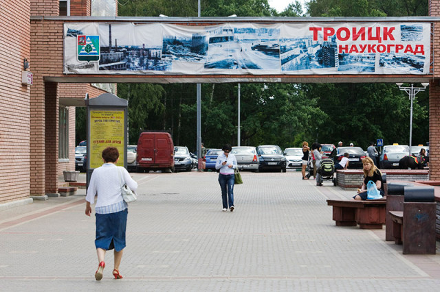 Троицк - город физиков