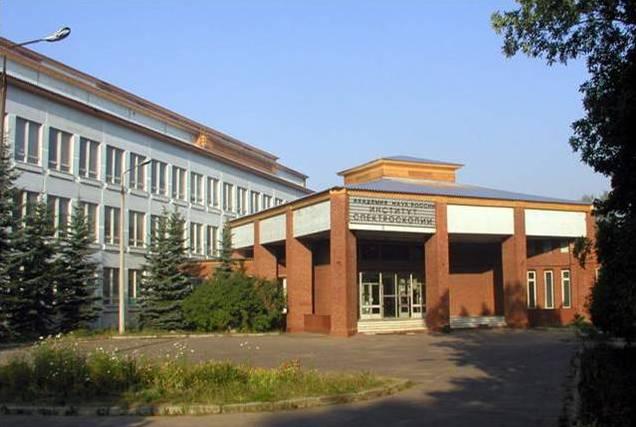 Институт спектроскопии РАН