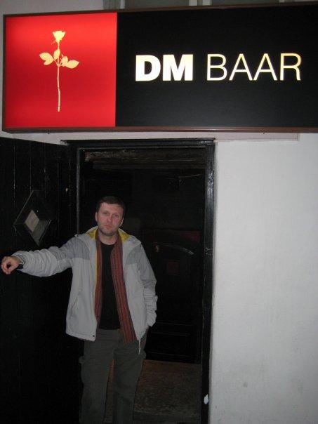 Любимый бар