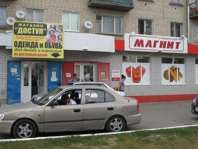 Сеть магазинов Доступ и Магнит