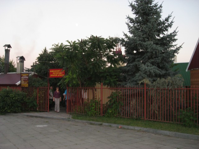 Ресторан Золотой дракон