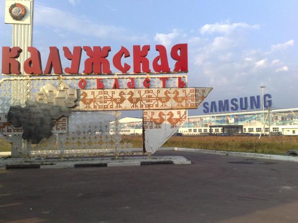 Калужская область – территория высоких технологий