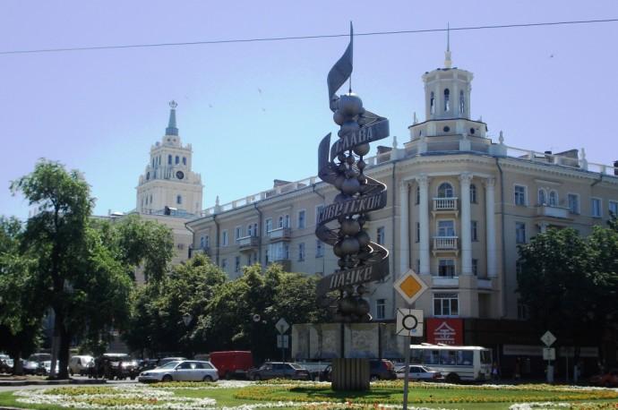 Памятник Советской науке в Воронеже