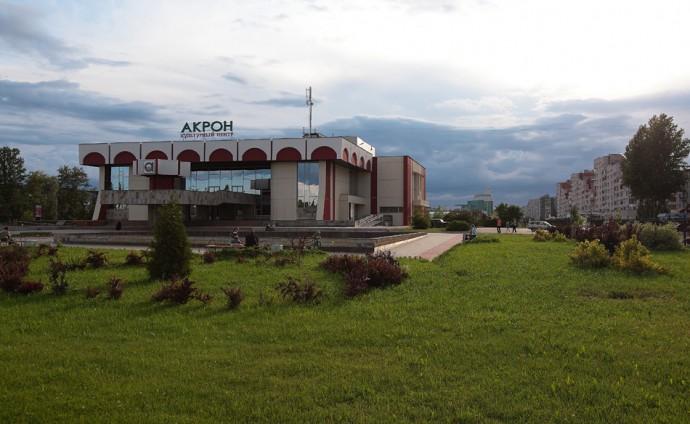 Культурный центр компании «Акрон»