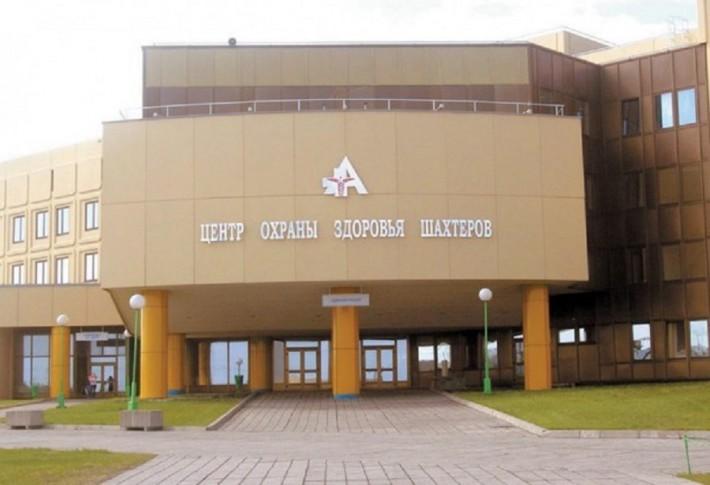 Центр охраны здоровья шахтеров. Также является самым крупнейшим медицинским центром города