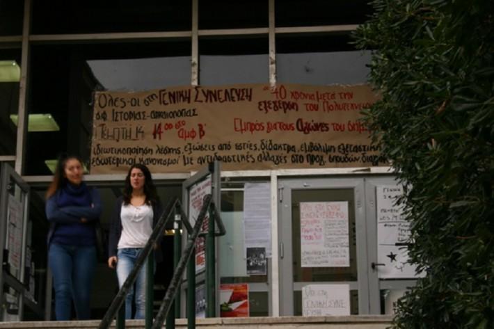 Забастовка в университете — дело привычное и почти бесконечное, только плакаты обновляют регулярно