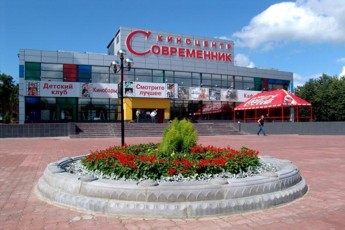 Кинотеатр Современник