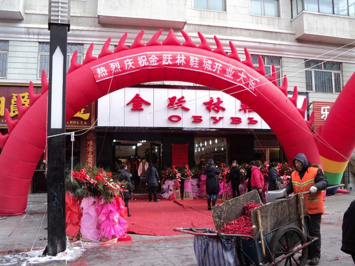 Открытие типичного китайского магазина