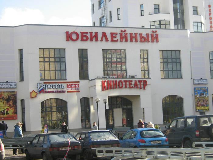 Кинотеатр «Юбилейный
