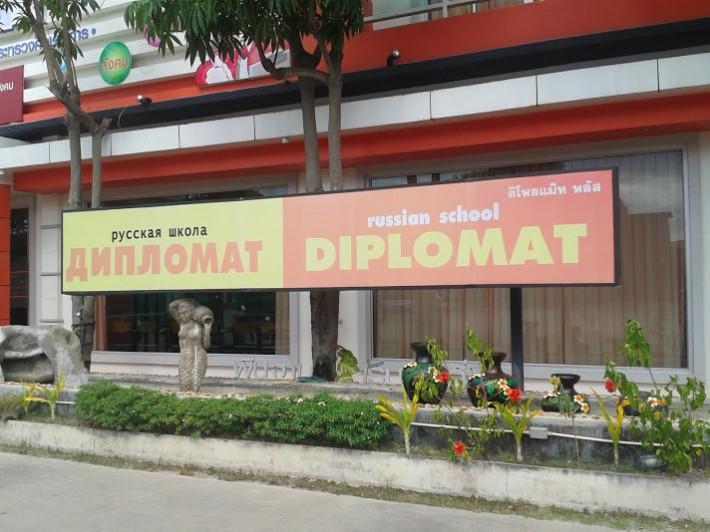 Школа «Дипломат» в Паттайе