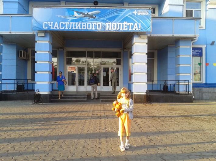 Международный аэропорт Иркутска