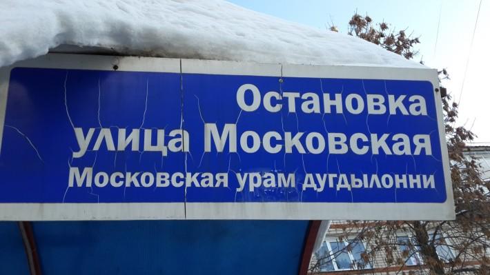 Надпись на автобусной остановке