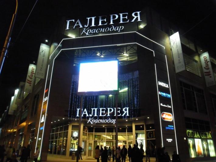 ТРЦ Галерея Краснодар