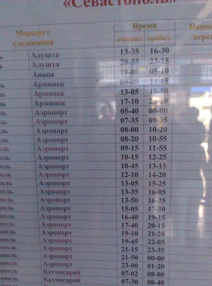Расписание движения автобусов с автовокзала Севастополя. Добраться можно куда угодно, при этом автобусы ходят довольно часто