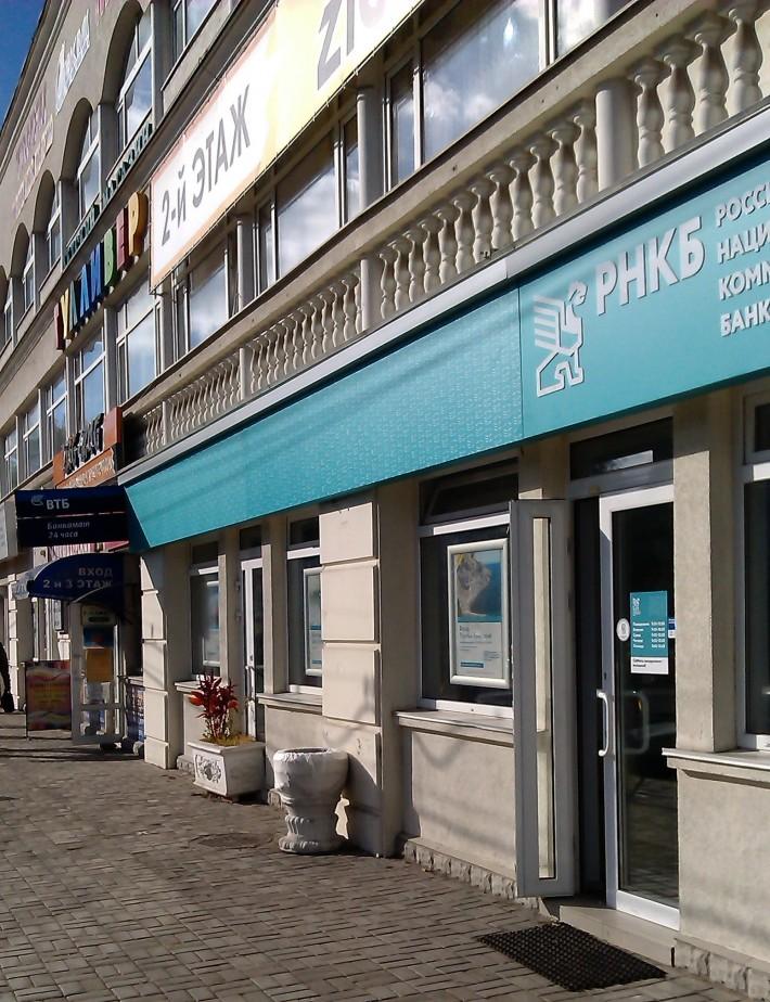 """Банк """"РНКБ"""" - главный банк Крыма. На сегодняшний день имеет хорошую сеть офисов и банкоматов. На заднем плане банк """"ВТБ"""", который до сих пор в Крыму не появился"""