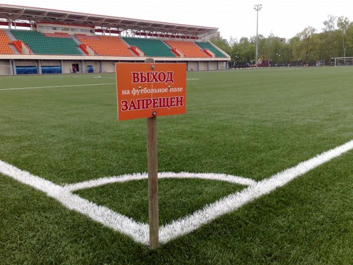Стадион спортивного комплекса «Орион»