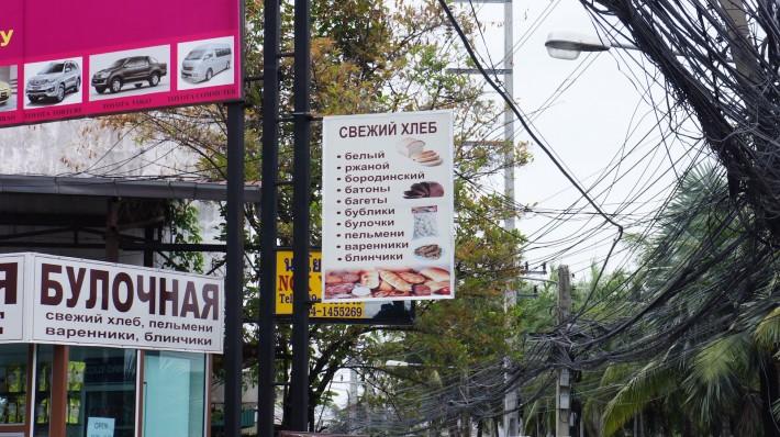 Настоящая булочная, центр Паттайи