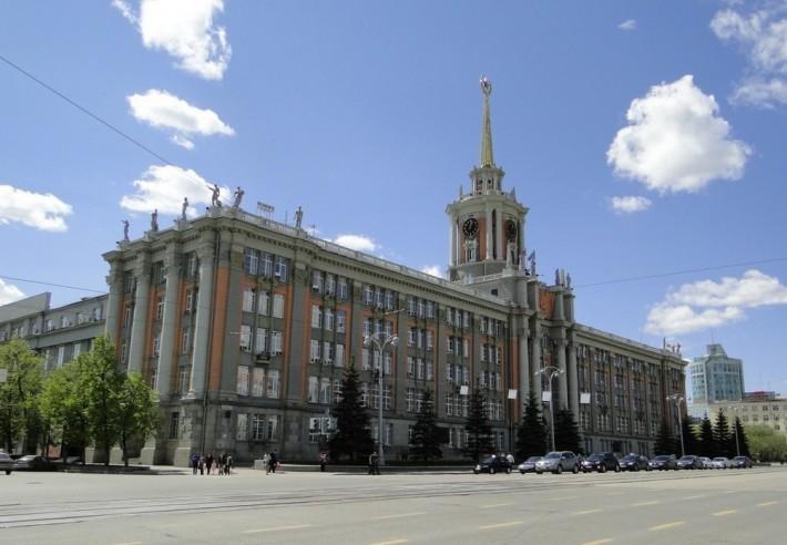 Площадь 1905 года. Здание администрации