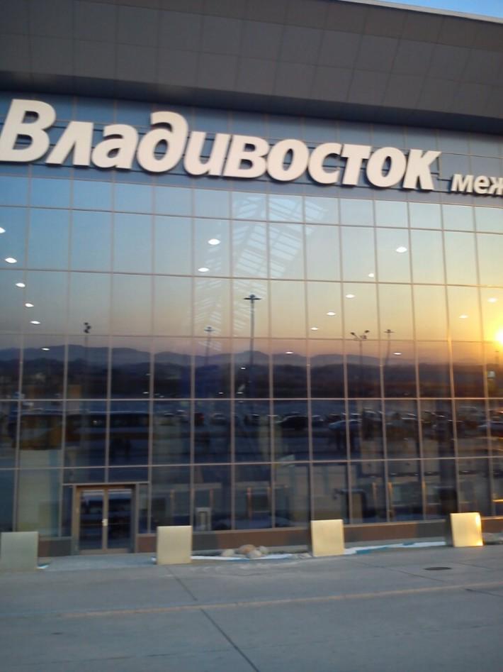 Аэропорт во Владивостоке расположен достаточно далеко от города, но лично на меня произвел довольно приятное впечатление