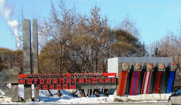 """АО """"Мотовилихинские заводы"""""""